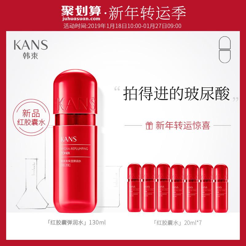 韩束高机能红胶囊补水保湿弹润爽肤水护肤收缩毛孔化妆精华水正品