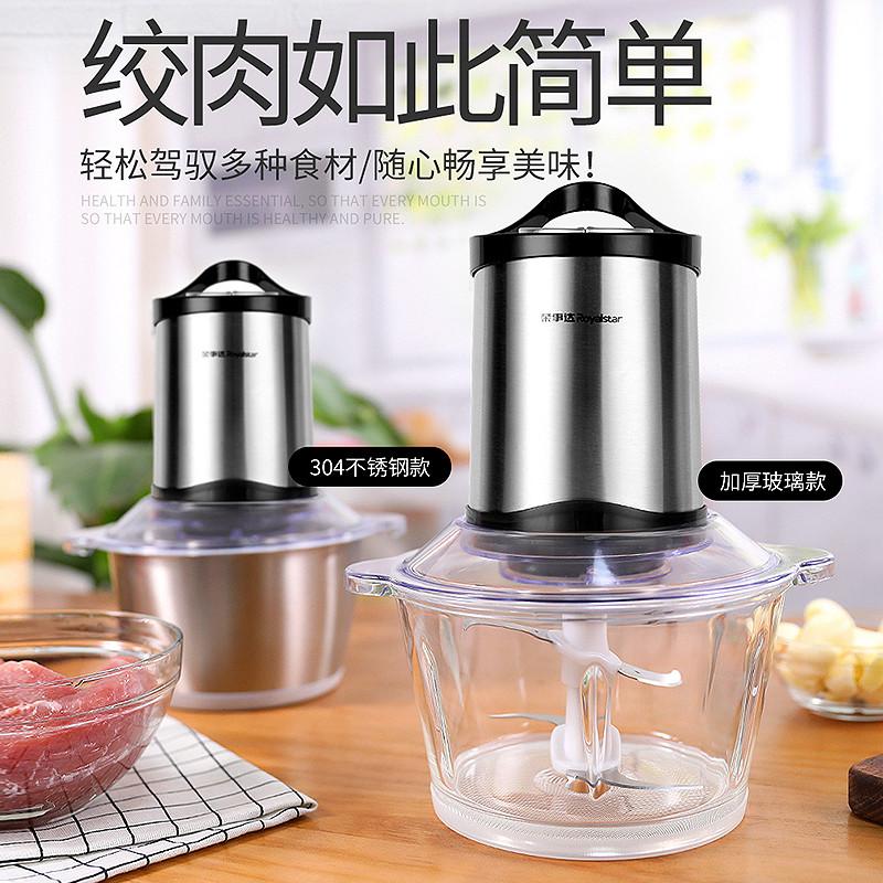 荣事达绞肉机家用电动不锈钢小型搅拌碎馅菜打蒜蓉辣多功能料理机