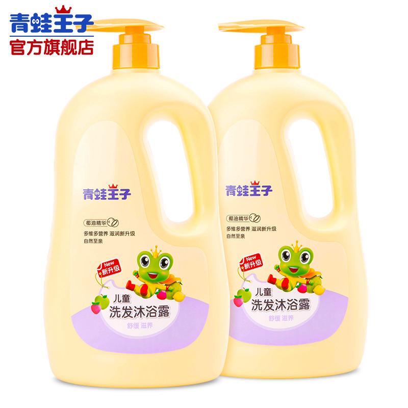 青蛙王子洗发沐浴露二合一儿童洗发水宝宝婴儿洗护泡泡婴幼儿正品
